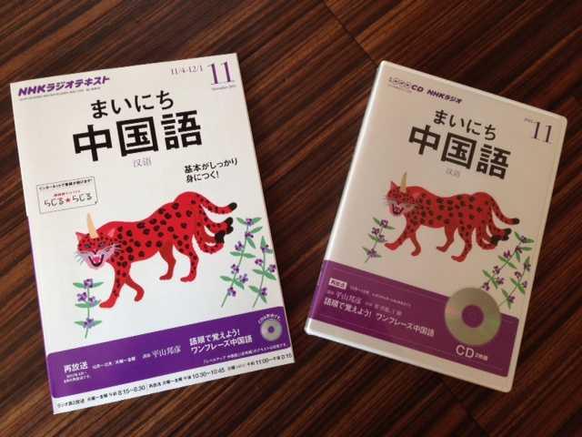 表紙に赤い豹を描きました:まいにち中国語11月号_d0339885_13034964.jpg