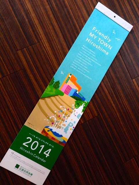 地元広島の企業カレンダー担当嬉しいな♪2014広島信用金庫カレンダー_d0339885_13035834.jpg