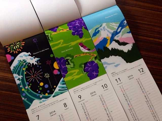 地元広島の企業カレンダー担当嬉しいな♪2014広島信用金庫カレンダー_d0339885_13035875.jpg