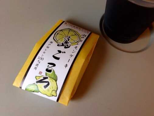 おすすめの広島土産2:島ごころ(瀬戸田レモンケーキ)_d0339885_13041669.jpg