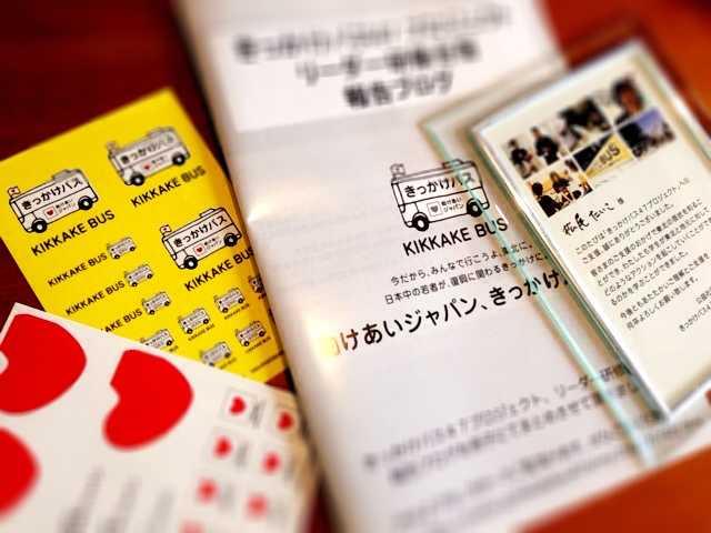 全国の学生が東北で研修合宿した報告が届いたよ:助けあいジャパン、きっかけバス47_d0339885_13042299.jpg