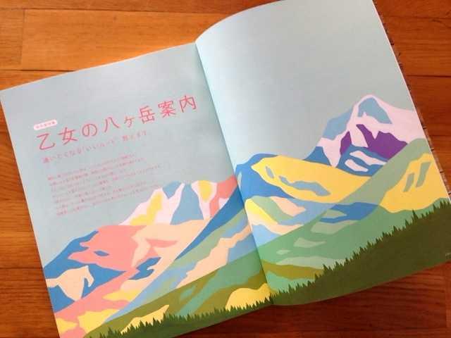 乙女の八ヶ岳を描きました:別冊山と渓谷 Hutte(ヒュッテ)2013/Autum Vol.11_d0339885_13044091.jpg