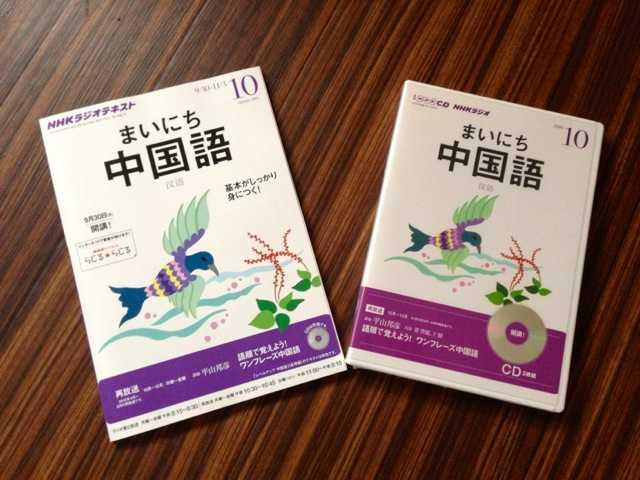 表紙にうろこのあるカササギ風の魚を描きました:まいにち中国語10月号_d0339885_13044505.jpg