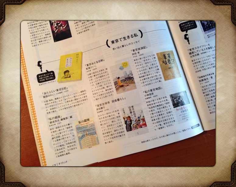 ダ・ヴィンチ10月号の旬の本棚で「東京おとな日和」紹介されてる♪_d0339885_13044908.jpg