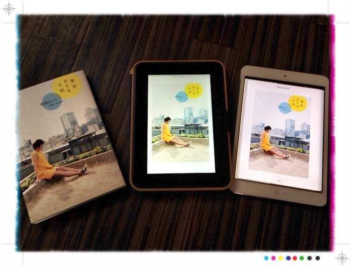 電子書籍(Kindle,iBooks)でも発売:私の初エッセイ「東京おとな日和」(幻冬舎)_d0339885_13045806.jpg
