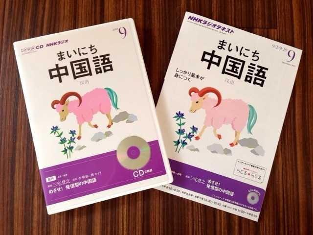 表紙に羊のようで馬の尻尾を持つ「しんよう」を描きました:まいにち中国語9月号_d0339885_13050280.jpg