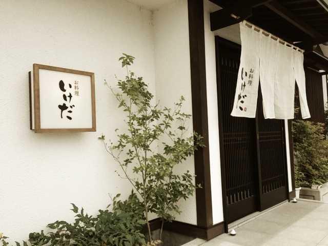 佐久にあるお魚がおいしい和食屋さん:お料理 いけだ_d0339885_13054221.jpg