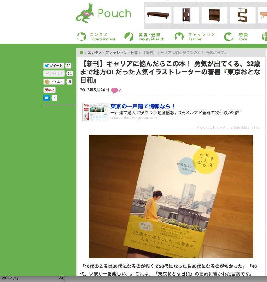 取材記事:キャリアに悩んだらこの本!「東京おとな日和」Pouchで紹介されました_d0339885_13054826.png