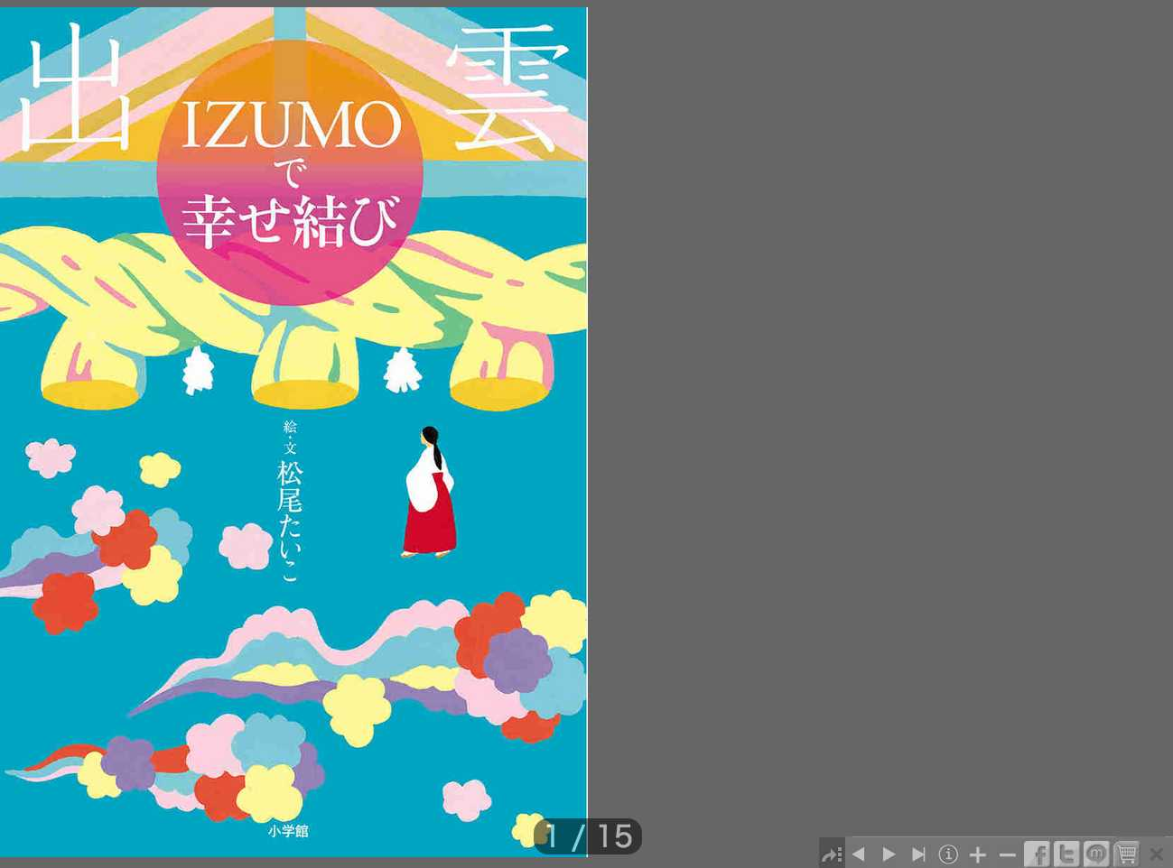 ためし読みできます♪:旅イラストエッセイ「出雲IZUMOで幸せ結び」小学館_d0339885_13055932.png