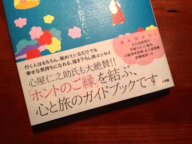 こんな本だよ(2):旅イラストエッセイ「出雲IZUMOで幸せ結び」本日6/25発売_d0339885_13060129.jpg