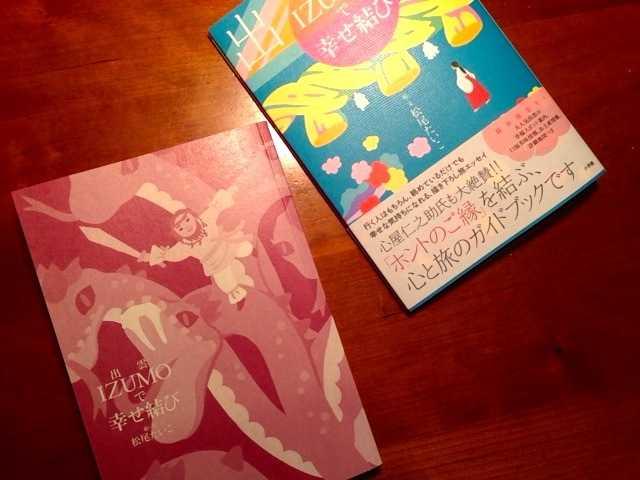 こんな本だよ(2):旅イラストエッセイ「出雲IZUMOで幸せ結び」本日6/25発売_d0339885_13060172.jpg