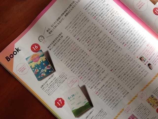 取材記事BOOK(出雲IZUMOで幸せ結び):OZmagazine(オズマガジン)7月号_d0339885_13061023.jpg