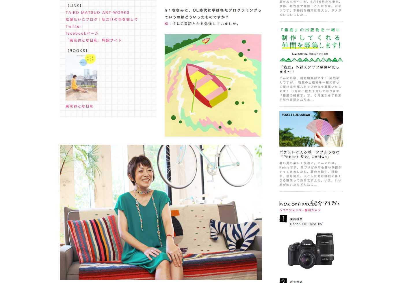 インタビュー記事読めます「32歳で一念発起!」第17回 松尾たいこ:箱庭webマガジン_d0339885_13061121.png
