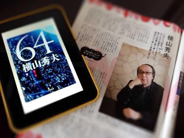 明けない夜はないんだなあ:横山秀夫さんのインタビュー記事を読んで(ダ・ヴィンチ)_d0339885_13061232.jpg