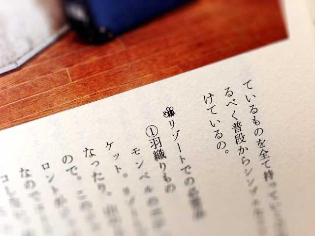 ちょっとしたこだわりなど:エッセイ「東京おとな日和」_d0339885_13061815.jpg
