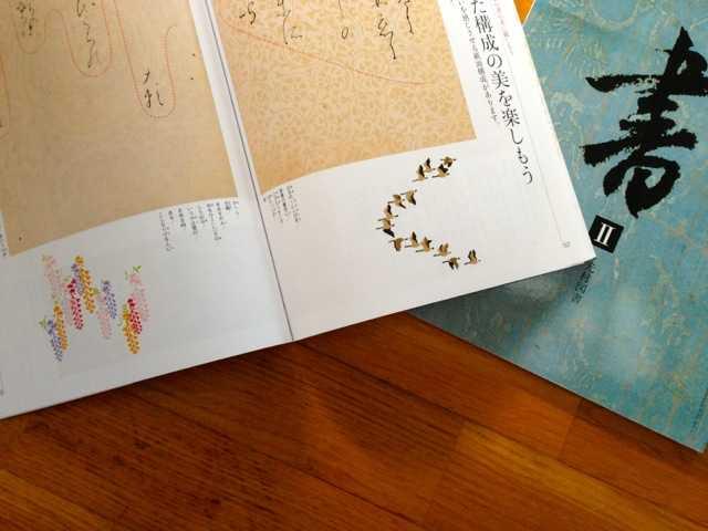 書の形に合わせた挿絵を描いたの:高等学校芸術科教科書「書Ⅱ」光村図書_d0339885_13062086.jpg