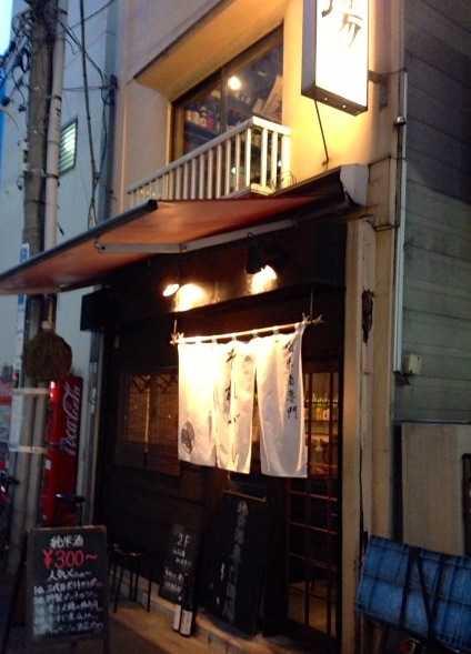 日本酒好きさんに超おすすめ♪料理14種日本酒10種で5000円:五反田 酒場それがし_d0339885_13062293.jpg