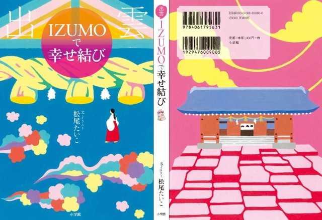 表紙カバー決定:IZUMO(出雲)で幸せ結び(小学館)6/25発売だよ!_d0339885_13062742.jpg