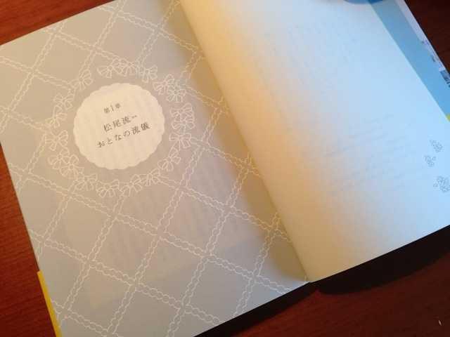 今日は内容(目次)紹介します:初エッセイ「東京おとな日和」(幻冬舎5/10発売)_d0339885_13064438.jpg