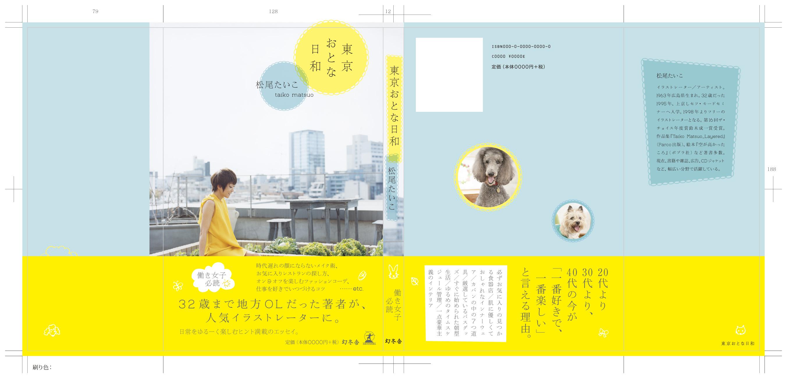 表紙を初公開♪初エッセイ「東京おとな日和」5/10発売&予約開始_d0339885_13065446.jpg