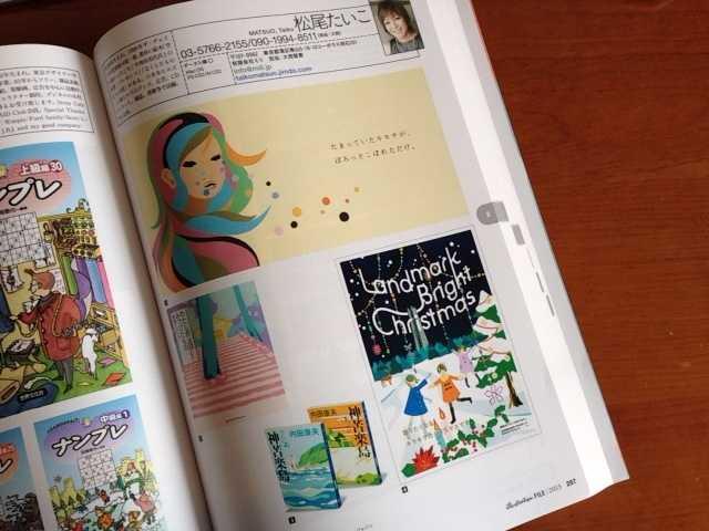 イラストレーションファイル2013:表紙&扉にイラスト_d0339885_13065650.jpg