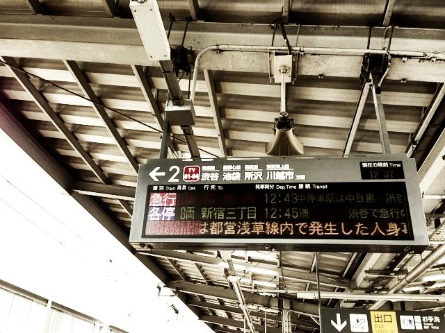 東横線の行き先が和光市_d0339885_13071964.jpg