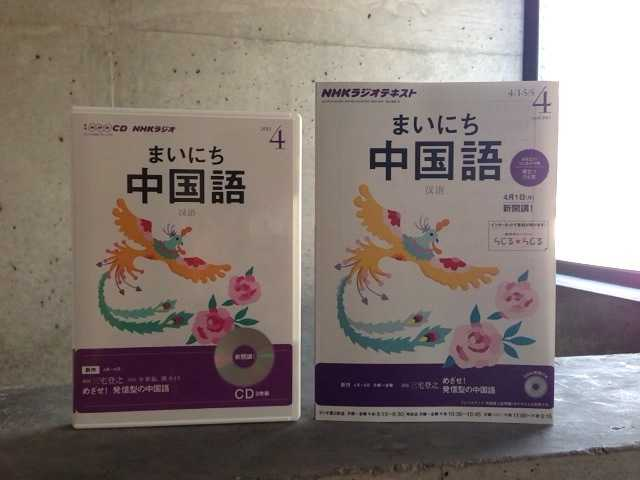 一年間表紙を担当します:NHKラジオテキスト「まいにち中国語」_d0339885_13072100.jpg