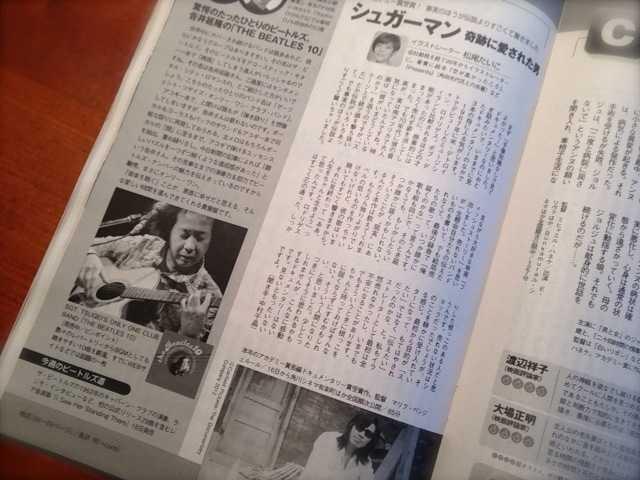 週刊朝日3/22増大号:映画「シュガーマン 奇跡に愛された男」取材記事載りました_d0339885_13072355.jpg