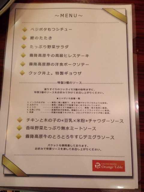 クック井上さんの手料理堪能!:Orange Table 宣伝部長就任記念パーティ_d0339885_13080540.jpg