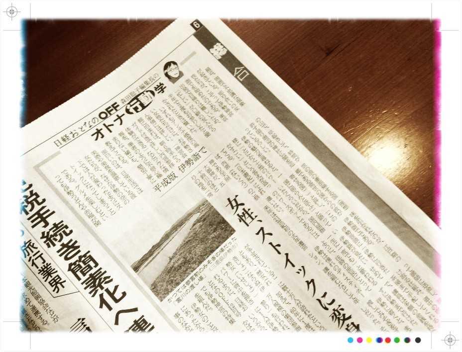 日経MJ「日経おとなのOFF オトナ行動学」:平成版 伊勢詣で_d0339885_13453339.jpg