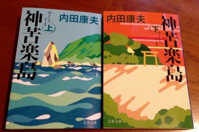 島と神社を描いたよ:文春文庫「神苦楽島」(上)(下)(内田康夫)_d0339885_13455738.jpg