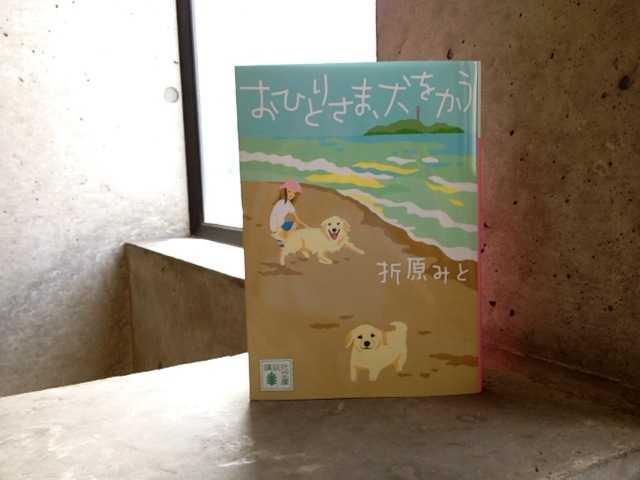 逗子の海とゴールデンレトリーバー描きました:おひとりさま、犬をかう(折原みと)_d0339885_13463908.jpg