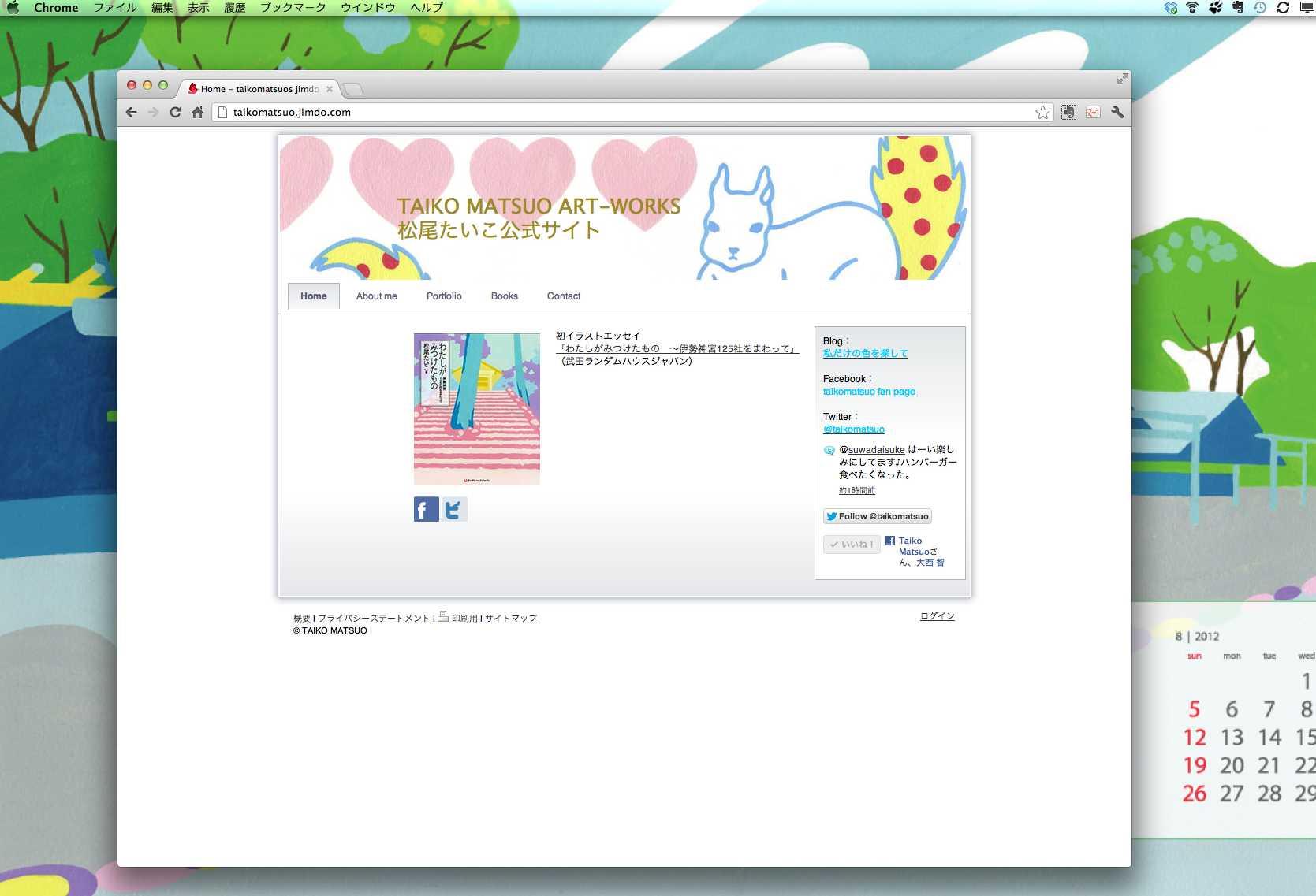 シンプル&スッキリ:公式サイトをリニューアルしたよ。ファビコンは赤い鳥♪_d0339885_13470867.png