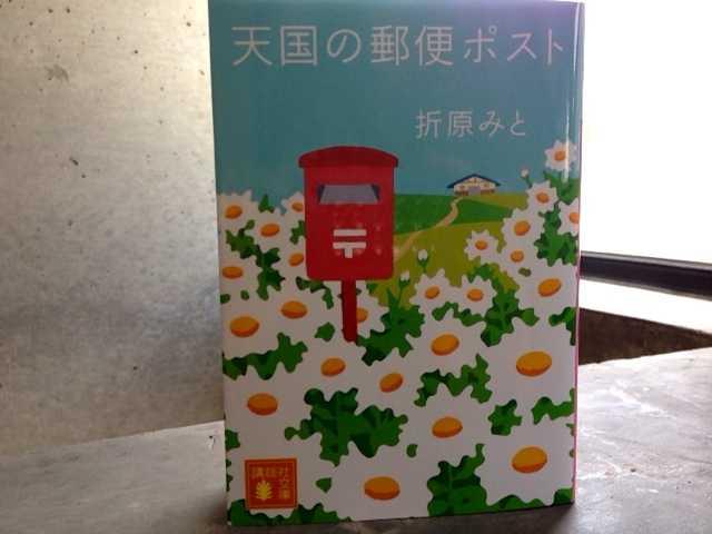 お花に囲まれた赤いポストを描いたよ:天国の郵便ポスト(折原みと)_d0339885_13473437.jpg