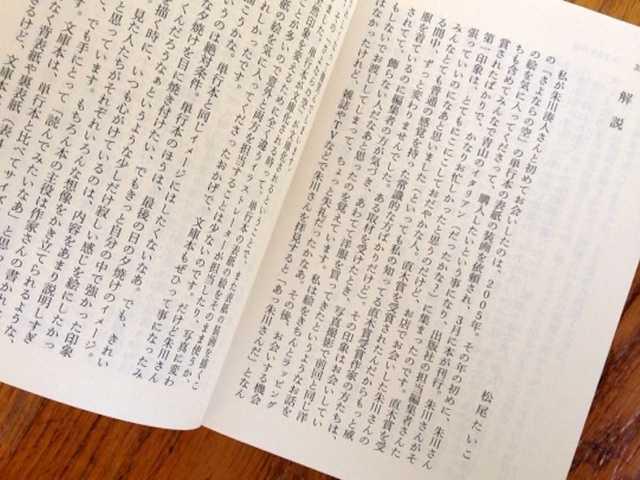 なんと解説も書いたよ!文章書くの楽しい:さよならの空(朱川湊人)_d0339885_13473682.jpg