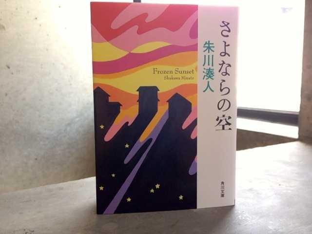 なんと解説も書いたよ!文章書くの楽しい:さよならの空(朱川湊人)_d0339885_13473696.jpg