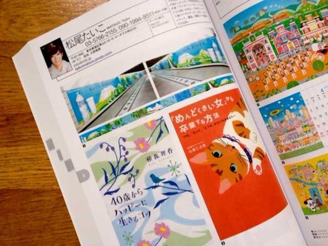 猫の絵が載ってます♪作品紹介:イラストレーションファイル2012 下巻_d0339885_13475806.jpg