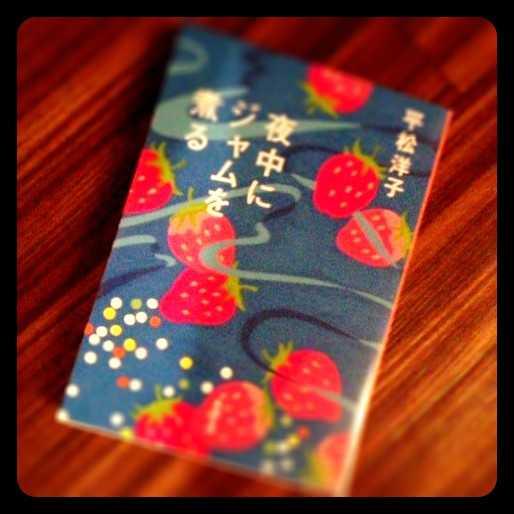 「夜中にジャムを煮る」(平松洋子著)に苺をいっぱい_d0339885_13490173.jpg