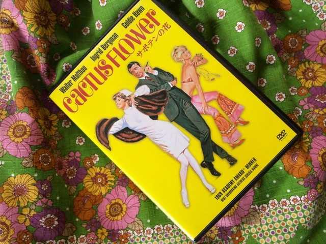 ゴールディ・ホーンのキュートな60年代ファッション「サボテンの花」_d0339885_13491511.jpg