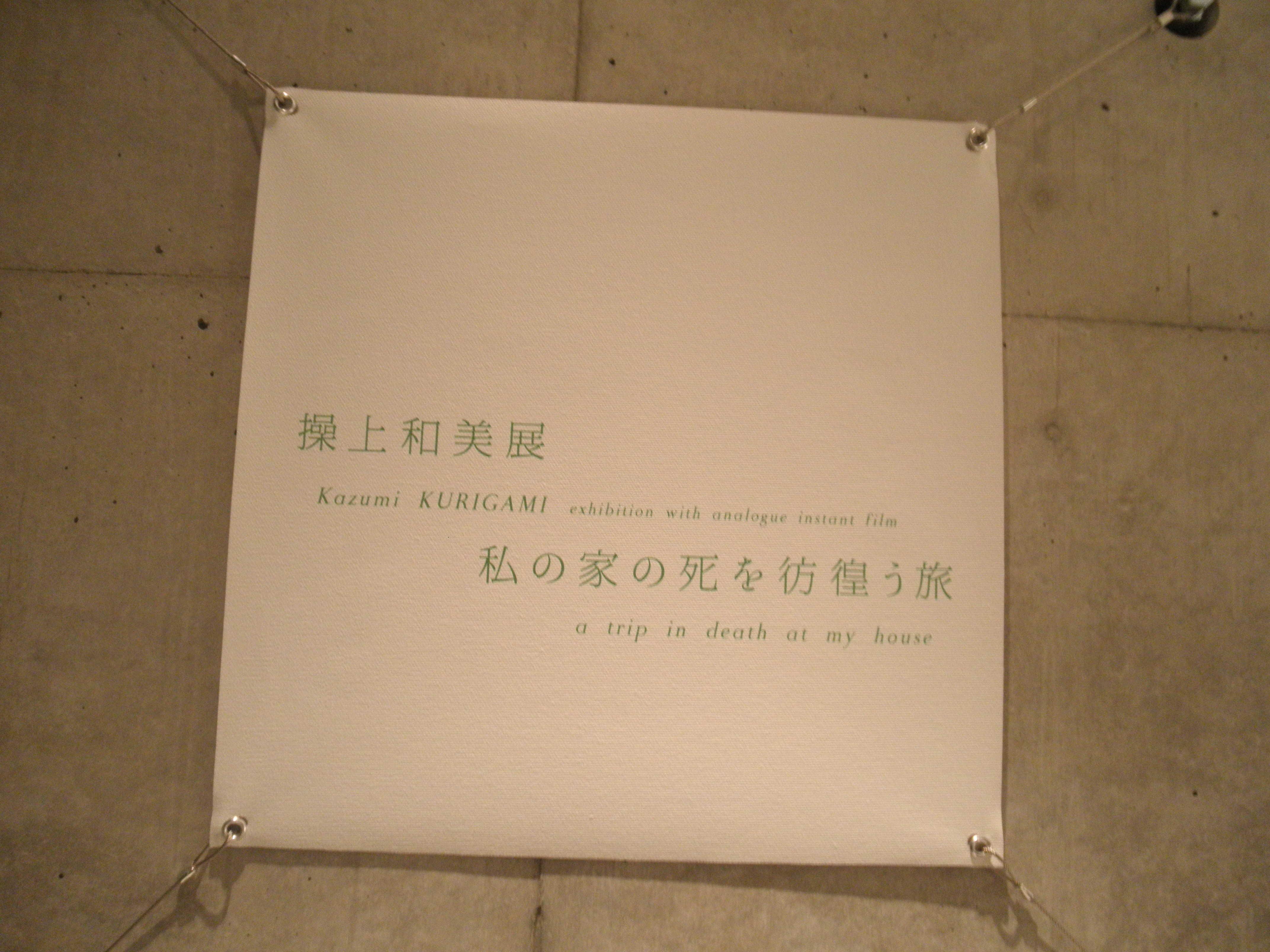 操上和美さんの写真展_d0339890_12271636.jpg