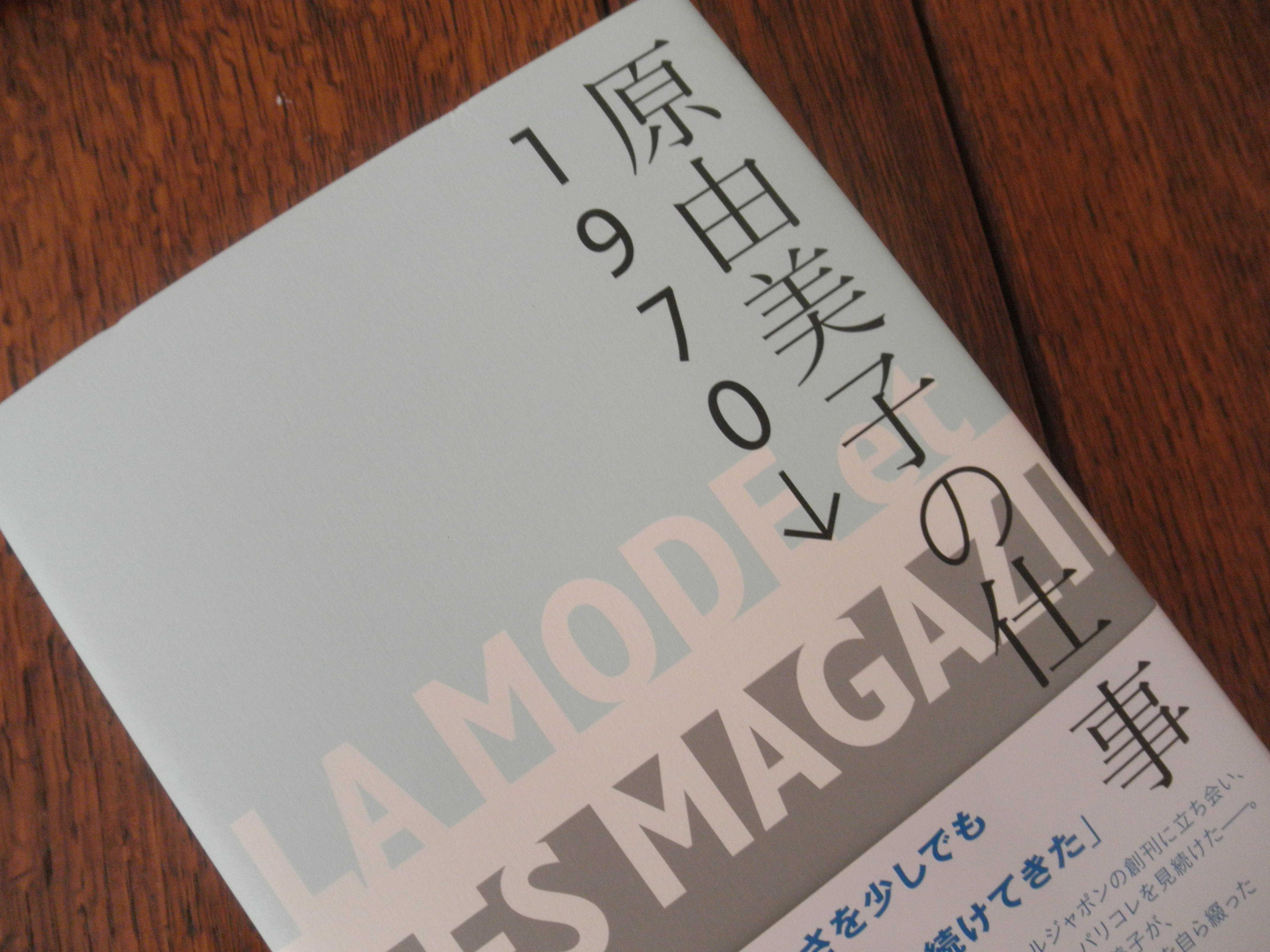 原由美子さんの本_d0339890_12282829.jpg