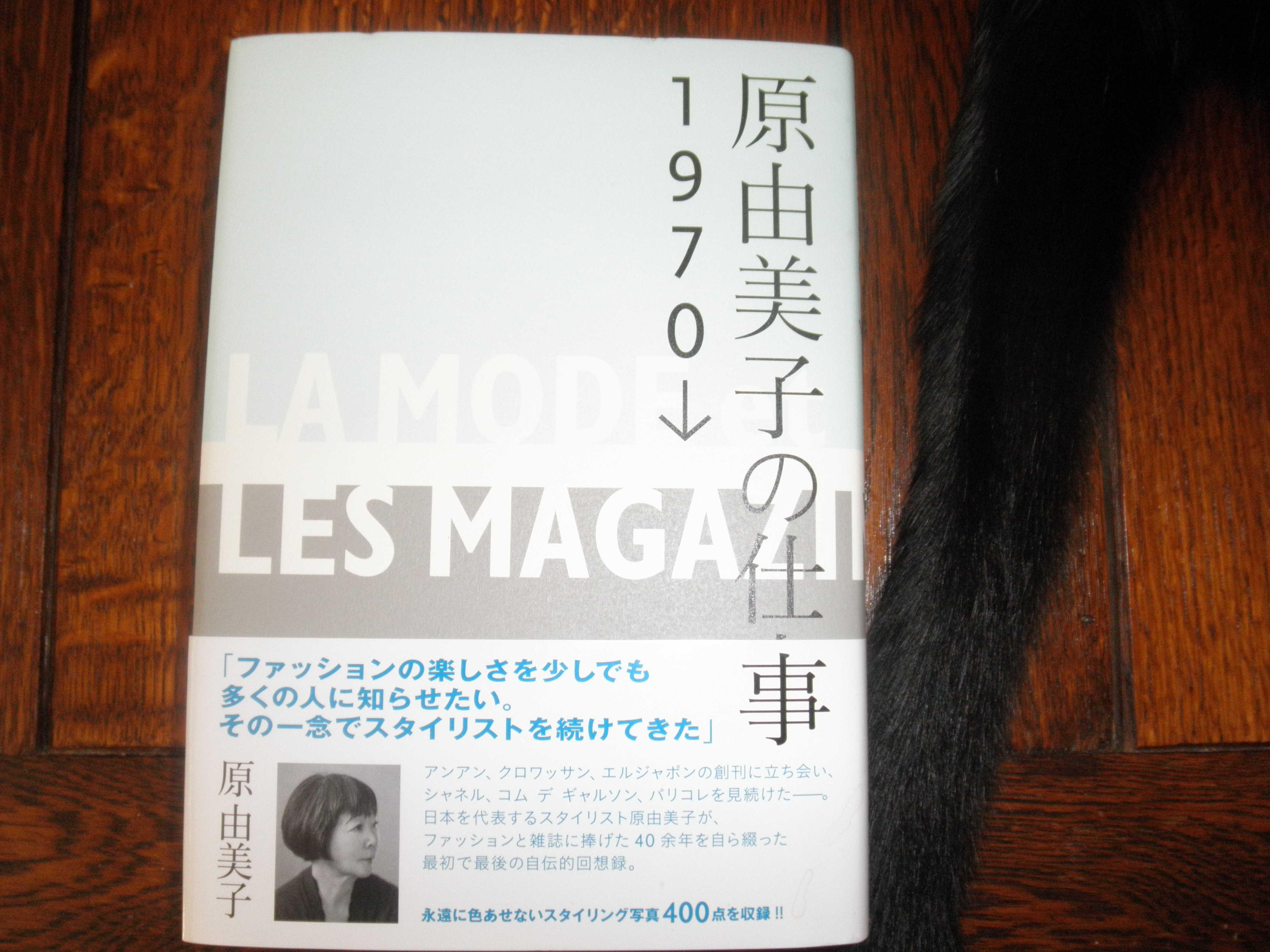 原由美子さんの本_d0339890_12282932.jpg