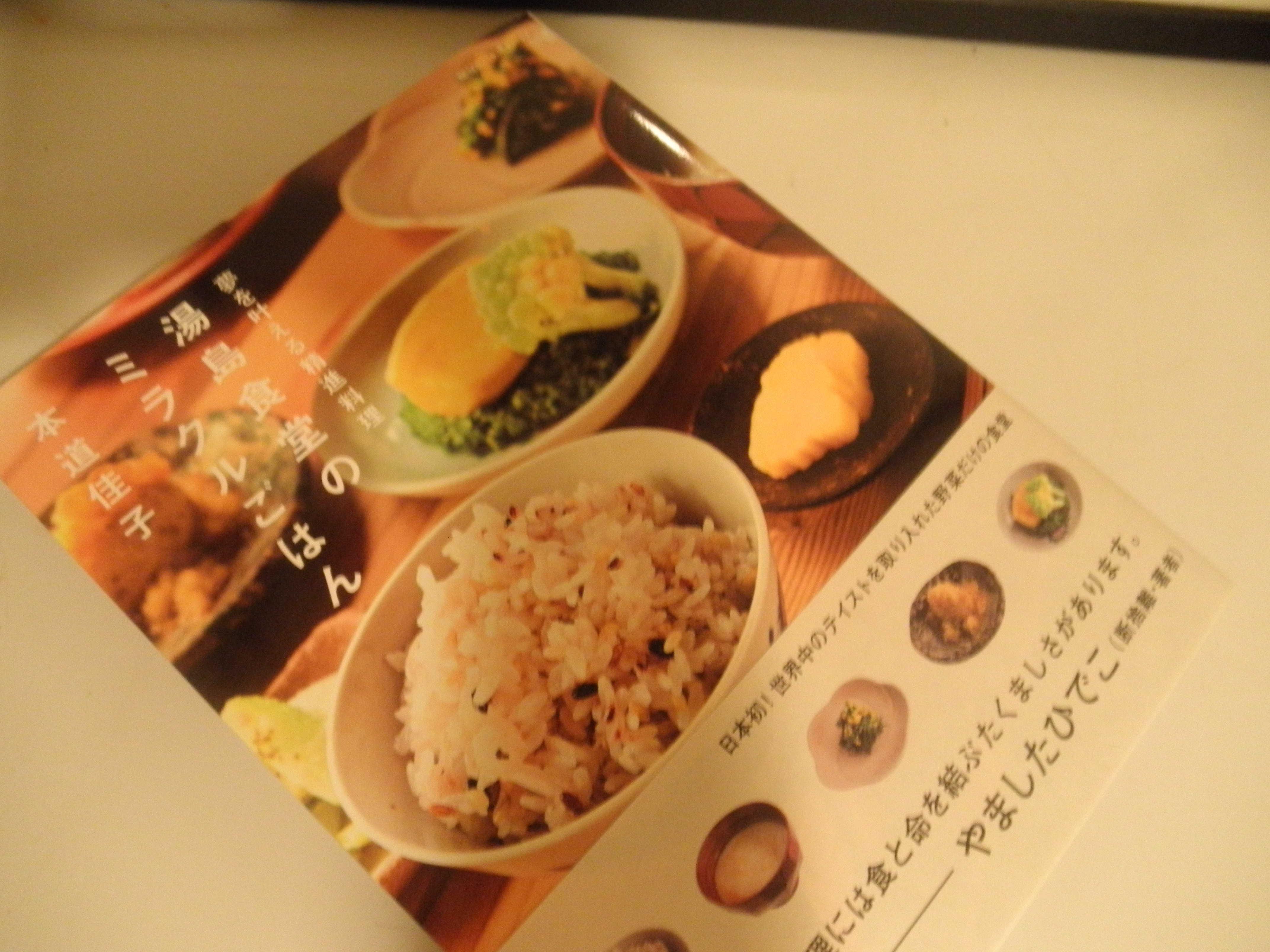 湯島食堂_d0339890_12283816.jpg