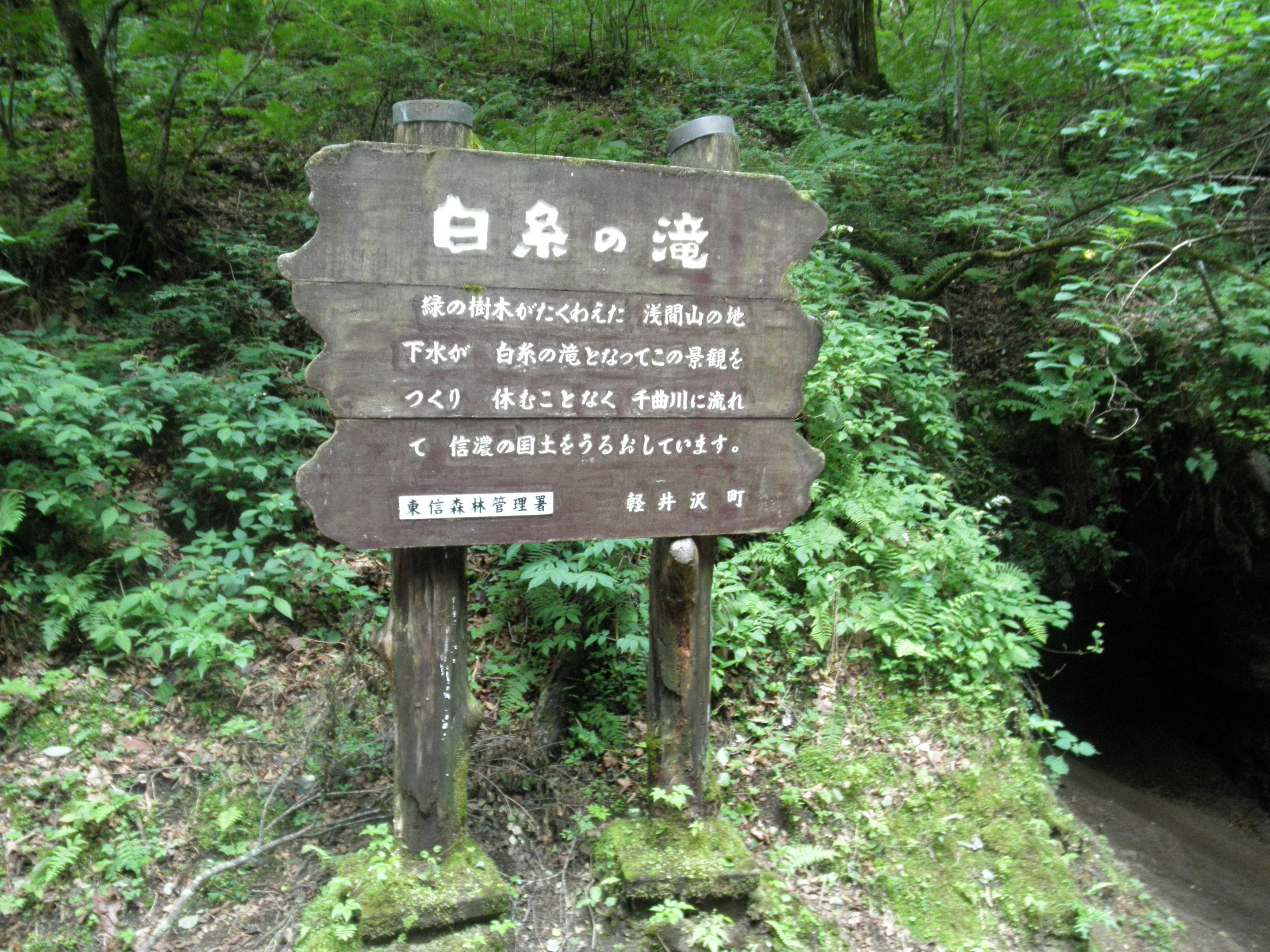 軽井沢_d0339890_12283972.jpg