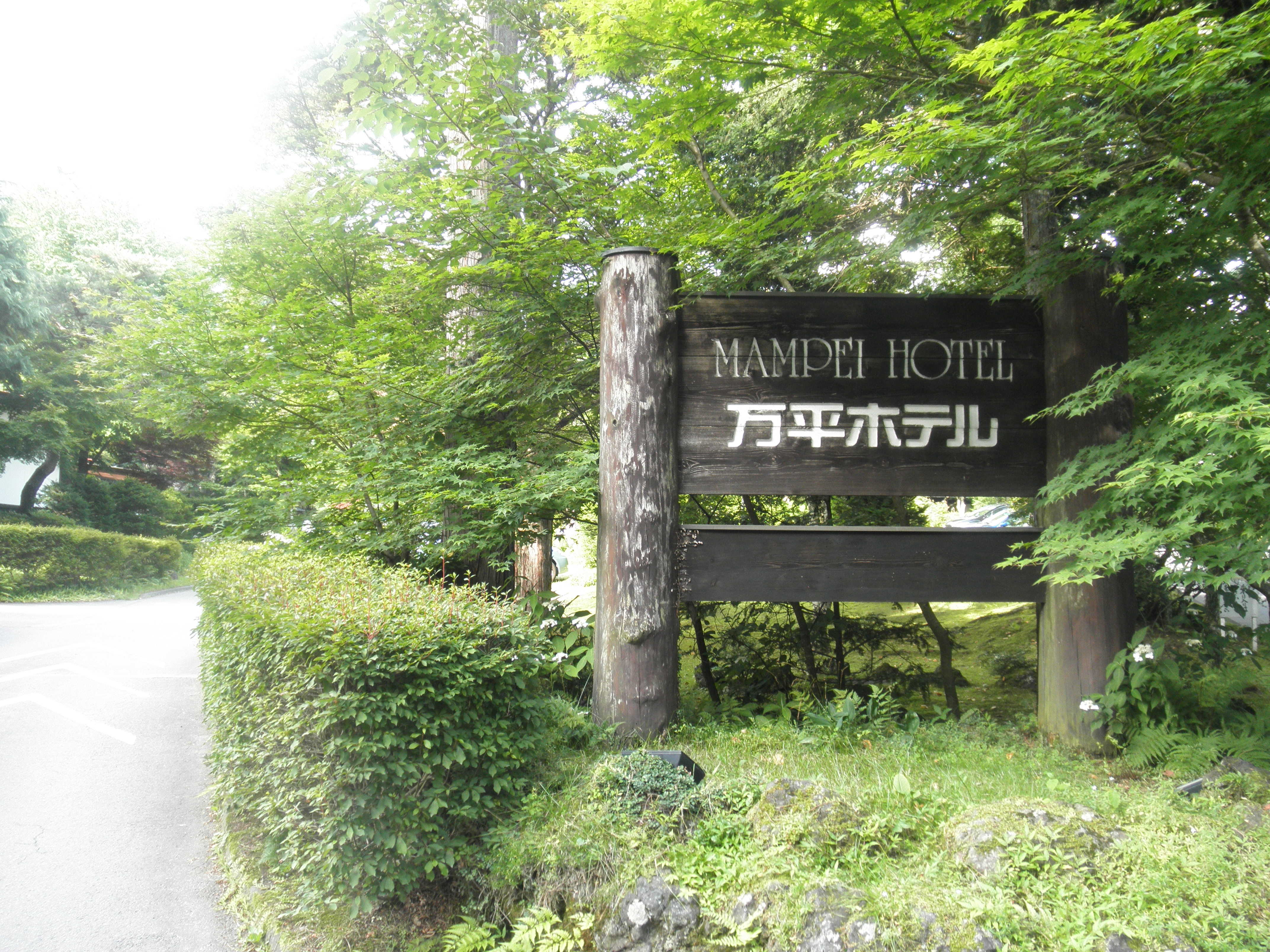 軽井沢_d0339890_12284091.jpg