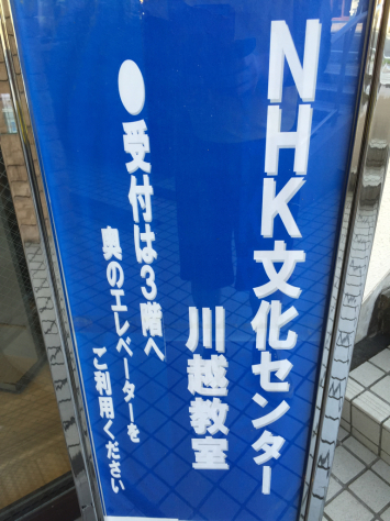 NHKカルチャー指圧教室_a0112393_18302811.jpg