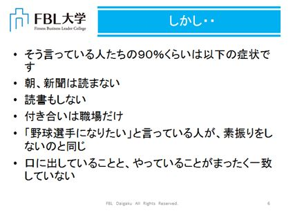No.2962 10月19日(月):第1回ブログセミナー「個のマインドと従属のマインド」_b0113993_18371362.jpg