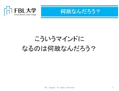 No.2962 10月19日(月):第1回ブログセミナー「個のマインドと従属のマインド」_b0113993_18372734.jpg