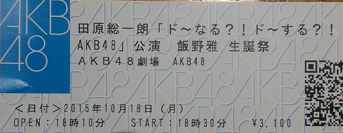 ☆飯野 雅 さん生誕祭☆_b0298605_00003015.jpg