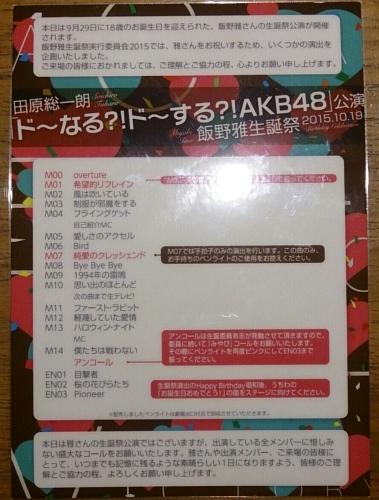 ☆飯野 雅 さん生誕祭☆_b0298605_00003502.jpg